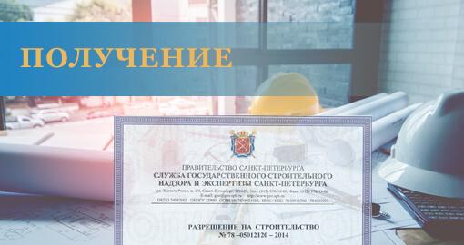 Получение разрешения на строительство - Услуги от юридической компании «Конгломерат»