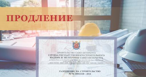 Продление разрешения на строительство - Услуги от юридической компании «Конгломерат»