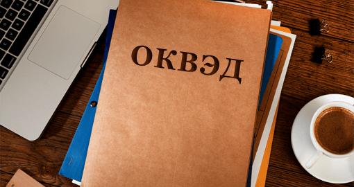 Смена ОКВЭД - Услуги от юридической компании «Конгломерат»